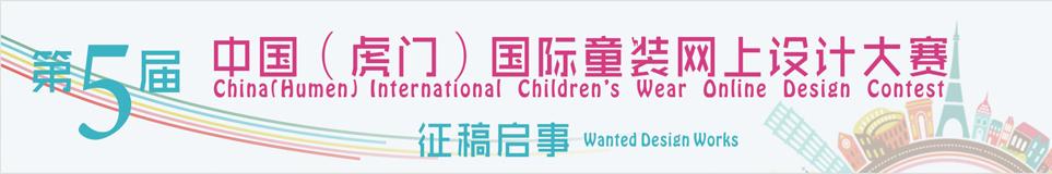 第五届中国(虎门)国际童装网上设计大赛