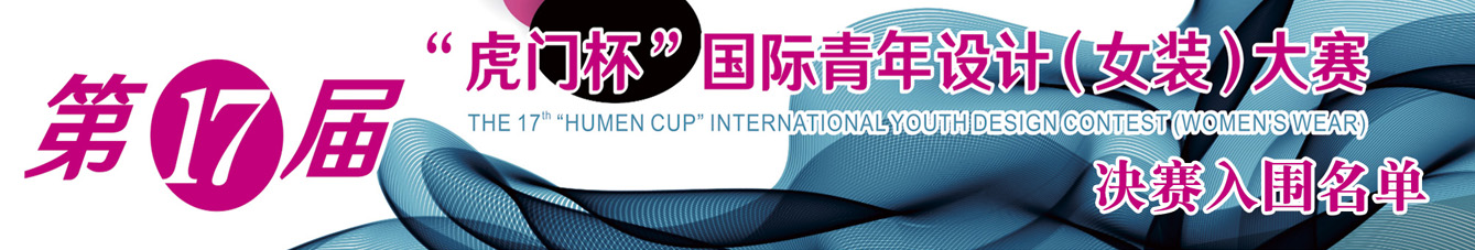 """第17届""""虎门杯""""国际青年设计(女装)大赛征稿启事"""