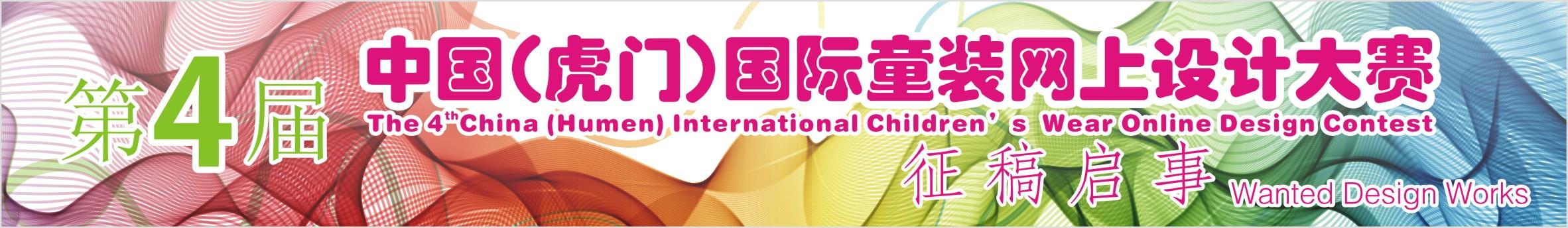 第四届中国(虎门)国际童装网上设计大赛