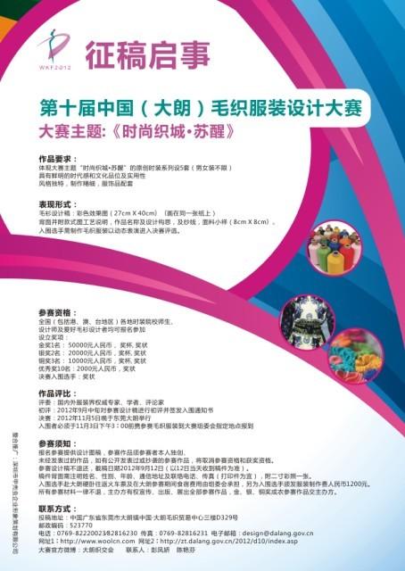 初评:2012年9月中旬对参赛设计稿进行初评并签发入围通知书 3.