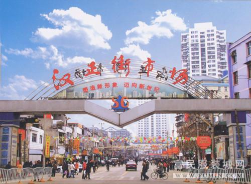 中国十大服装批发市场之武汉汉正街