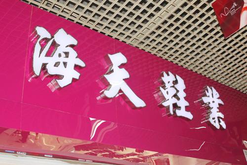 富民动态 文明诚信经营户  店名:海天鞋业   商铺号:d010   老板:梁海